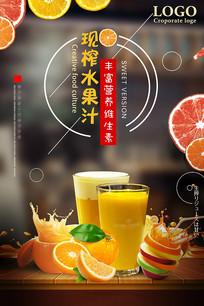 鲜榨水果汁宣传海报