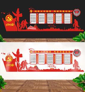 消防文化墙