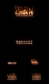 原创燃烧文字标题字幕AE模板