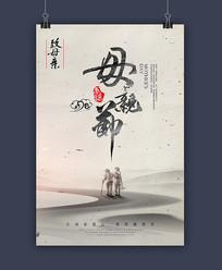中国传统节日母亲节海报