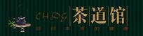 中国风茶道馆门头模板