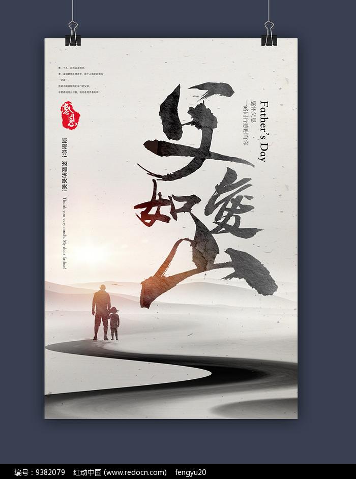 中国风父亲节文化海报图片