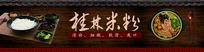 中国风桂林米粉门头模板