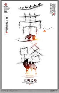中国风丝绸之路一带一路海报