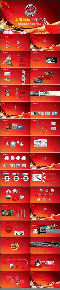 中国消防消防安全PPT模板