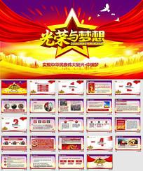 中华民族伟大复兴中国梦ppt