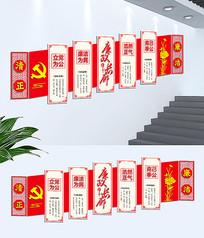 中式廉政楼梯文化墙