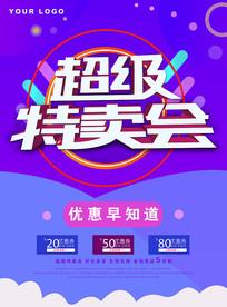 紫色大气特卖会海报