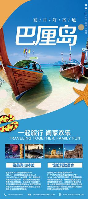 巴厘岛香港转机旅游海报