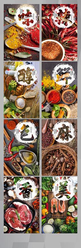 创意大气美食文化挂画 PSD