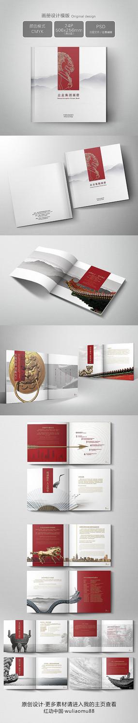 创意中国风企业画册