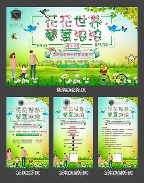 房地产春天游园会活动海报