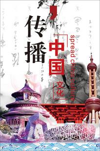 高端中国风中国文化海报