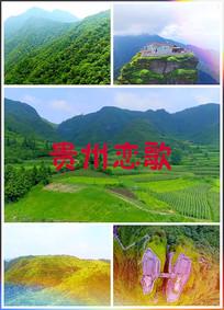 贵州恋歌歌曲背景视频