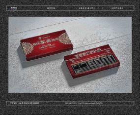 花纹红色国宝人寿名片
