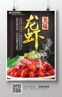 简约时尚美味龙虾美食海报