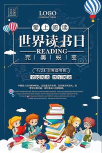 卡通世界读书日节日海报