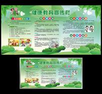 绿色健康教育展板
