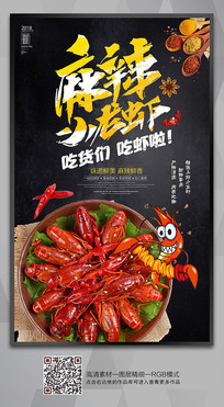 麻辣小龙虾活动海报