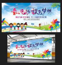 清新可爱六一儿童节舞台背景