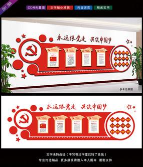 七一建党节党建文化墙设计