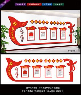 七一建党节入党誓词文化墙