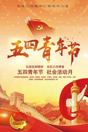 五四青年节节日宣传海报