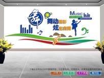 音乐舞蹈文化墙