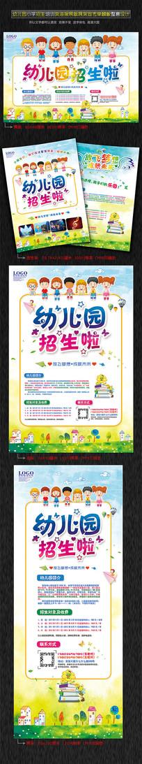幼儿园招生培训广告整套设计