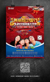 中国风元素海报设计