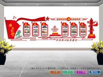 中国共产党党史文化墙