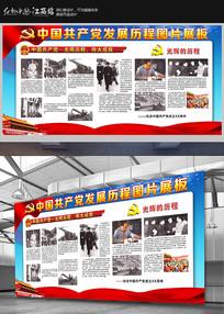 中国共产党发展历程图片展板