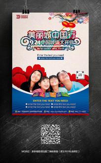中国古典风海报设计
