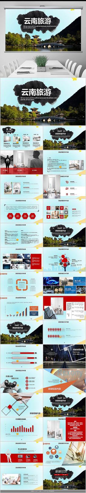中国云南旅游PPT模板 pptx