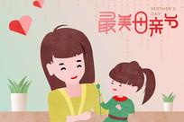 最美母亲节海报设计