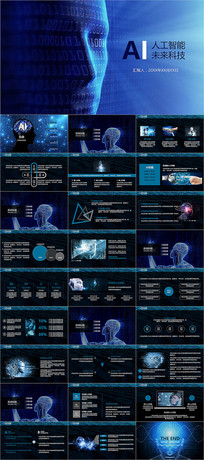 AI人工智能未来科技PPT