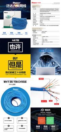 超五类安普网线产品详情页