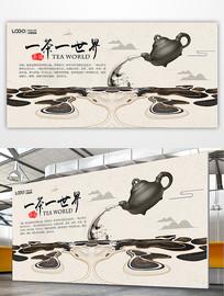 茶文化一茶一世界宣传海报设计 PSD