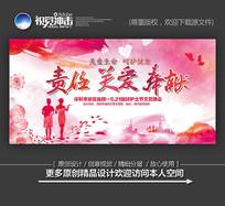 创意大气512护士节宣传海报