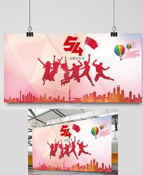 创意简约跳跃五四青年节海报