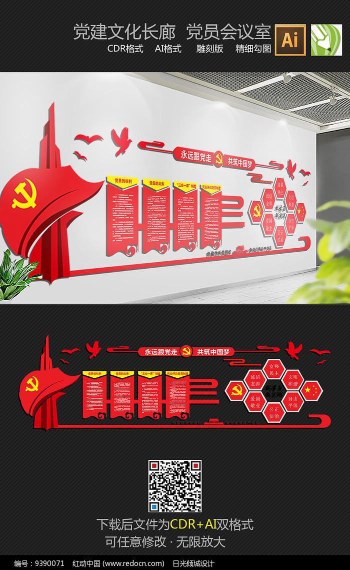 党员活动室文化墙展板图片