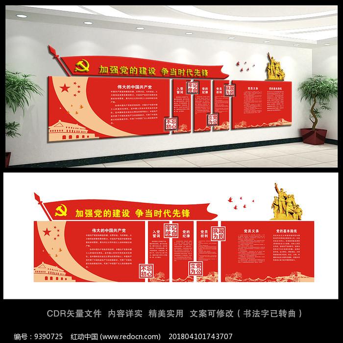 党员之家党建文化墙布置图图片