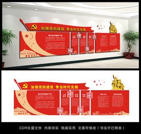 党员之家党建文化墙布置图