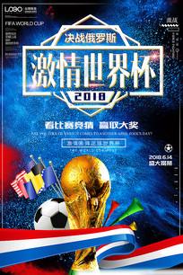 大气俄罗斯世界杯海报