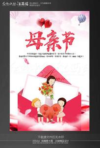 粉色温馨母亲节海报