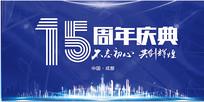 高端蓝色15周年庆典背景
