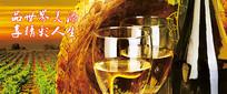 高端葡萄酒广告设计