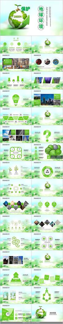 公益绿色地球环境PPT模板