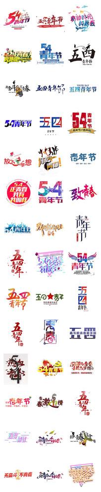 激情五四青年节艺术字体素材