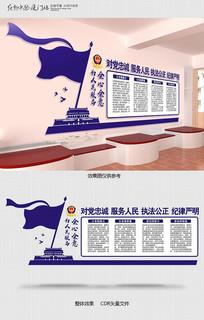 蓝色警察公安文化墙